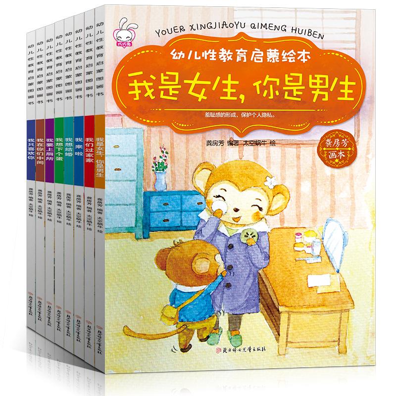 0-3-6岁儿童绘本故事书幼儿早教性启蒙宝宝亲子绘本幼儿睡前故事读物