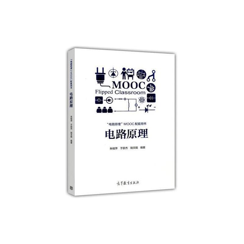 现货电路原理朱桂萍于歆杰陆文娟电路原理mooc配套用书高等教育出版社