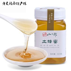 【章贡赣南特产馆】 赣南山区土蜂蜜500g/瓶