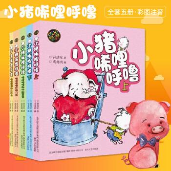 2015新版全5册彩色注音 小猪唏哩呼噜上下册 唏哩呼噜和他的弟弟 唏哩呼噜和大耳朵 唏哩呼噜和猪八