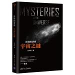 永恒的诱惑:宇宙之谜