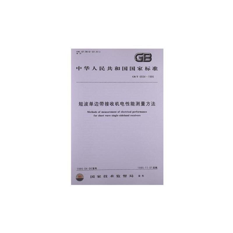 短波单边带接收机电性能测量方法gb/t 6934-1995