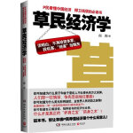 """草民经济学--活明白,不再给资本家、投资客、""""砖家""""当炮灰"""