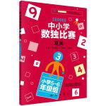 中小学生数独比赛题集3(小学5-6年级组)