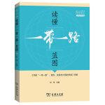 """读懂""""一带一路""""蓝图――《共建""""一带一路"""":理念、实践与中国的贡献》详解"""