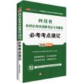 中公2016四川省农村信用社招聘考试专用教材必考考点速记
