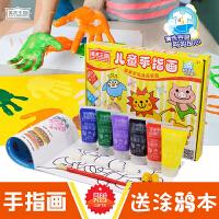 美术王国 儿童手指画颜料安全无毒可水洗儿童绘画手脚印涂鸦画套装 六色手指颜料 安全无毒绿