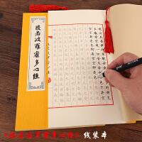紫林轩 心经字帖硬笔描红宣纸般若波罗密多心经成人初学钢笔书法抄经本