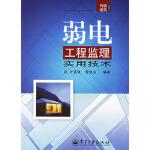 弱电工程监理实用技术(电子书)