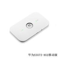 HUAWEI 华为E5573 LTE 4G随身MIFI 无线路由器 便携4g路由器 新款 移动版e5573-852华为E5573-852移动版华为正品行货