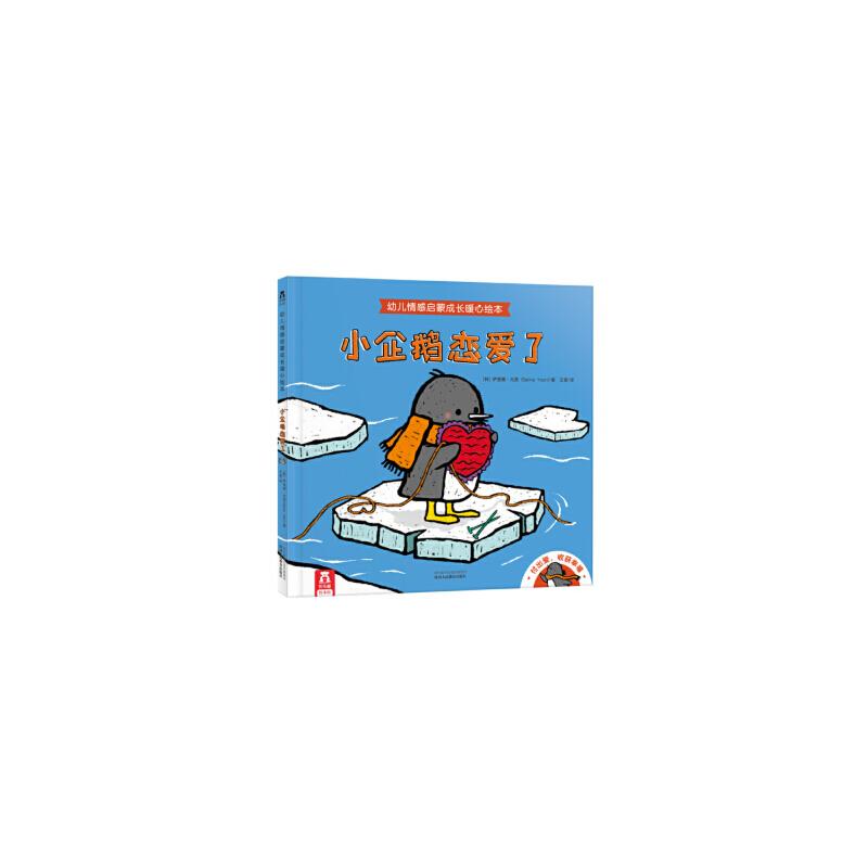 小企鹅恋爱了-幼儿情感启蒙成长暖心绘本 [韩] 萨里娜·允恩(salina y