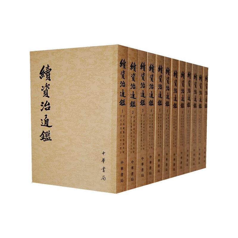 《续资治通鉴(全12册)--繁体竖排点校本》((清)