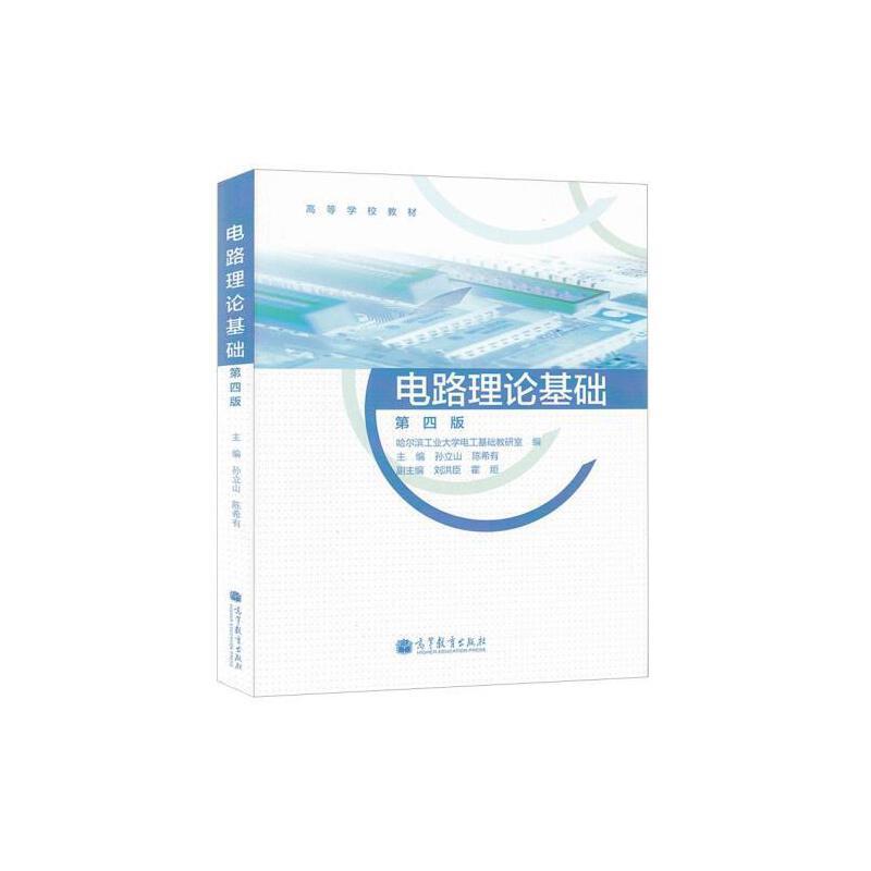正版哈尔滨工业大学电路理论基础第四版高等教育出版社第4版高等学校