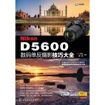 Nikon D5600数码单反摄影技巧大全