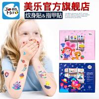 【今日每满59减20 】美乐旗舰店(Joan Miro) 儿童贴纸贴画书宝宝粘贴纸男孩女孩防水指甲贴纹身贴纸套装
