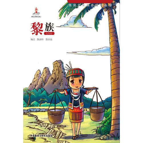 黎族风景水彩画