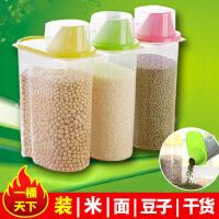 白领公社 创意家居 创意杂粮米桶储物罐密封储存盒厨房神器收纳小用具米罐收纳盒日用品创意厨房用品