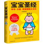 宝宝圣经:怀孕 分娩 育婴图解大百科(当当特制白金修订版)