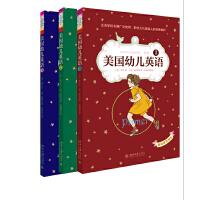 正版 美国幼儿英语1+2+3(全三册)中英双语美国幼儿园课本 美国原版儿童英语2-6岁幼儿英语绘本 语言入门读物 英语启蒙书籍