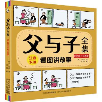 父与子全集彩色彩图双语珍藏版中英双语英汉对照中文英