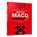 实战图解MACD波段交易技术