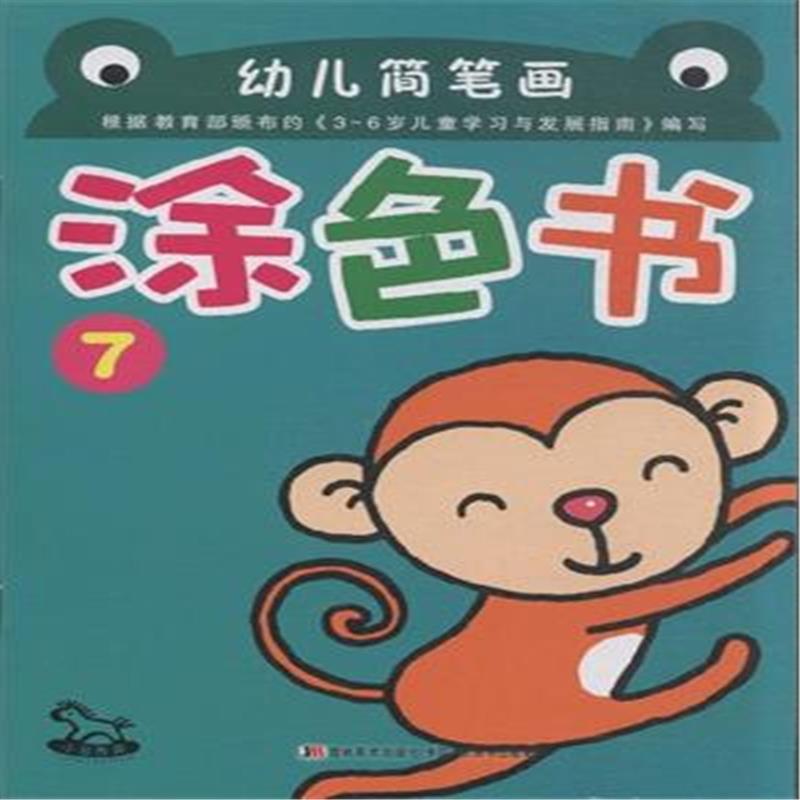 幼儿简笔画涂色书-7 北京市新华书店网上书店 品牌承诺 正版保证 配送