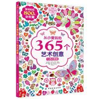 从小爱玩的365个艺术创意・七色幻想城