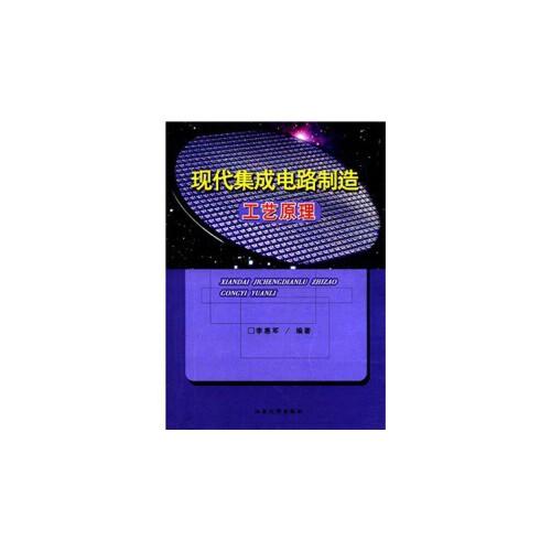 《现代集成电路制造工艺原理》(李惠军…)