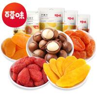 【百草味-果然甜蜜620g】坚果干果组合 特产零食组合装  夏威夷果+芒果干+草莓干+黄桃干+红杏干