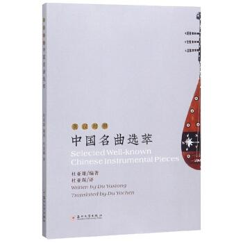 中国名曲选萃(英汉对照)
