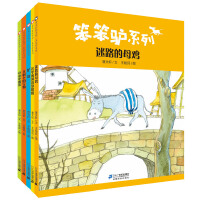 笨笨驴系列(共5册)