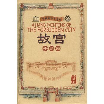 故宫手绘图(珍藏版)
