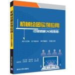机械绘图实例应用(中望机械CAD教育版)