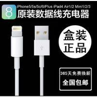 苹果5数据线 原装iPhone5s数据线 iphone 6/6plus原装数据线 ipad充电线原装