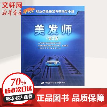 美发师(五级)第2版――1+X职业技能鉴定考核指导手册 上海市职业技能鉴定中心组织写 9787504598578