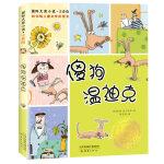 国际大奖小说・注音版--傻狗温迪克