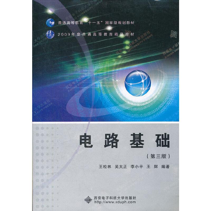 《电路基础(第三版)(王松林)