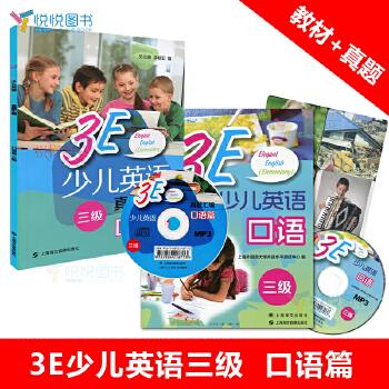 3E少儿英语 口语三级 教材+真题汇编 3级 套装2本 3E少儿英语 三级口语 教材+3e少儿英语口