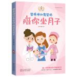 营养师和育婴师陪你坐月子 准妈妈的怀孕指南