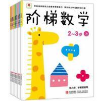 小红花阶梯数学全8册 2-3岁 3-4岁4~5岁 5-6岁上下(8册)幼儿园、学前班适用儿童教辅童书幼儿数学启蒙书畅销 智力开发数学思维BH