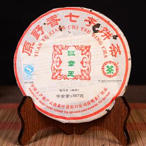 【2片一起拍】2007年中茶牌班章王 古树生茶  357克/片