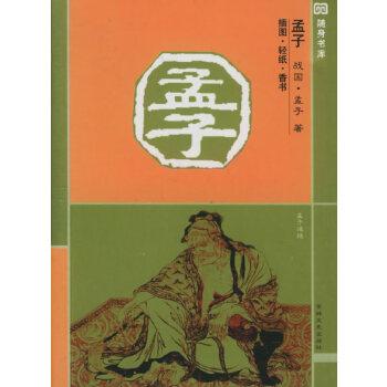 孟子(插图·轻纸·香书)——十元本随身书库