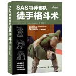 SAS特种部队徒手格斗术