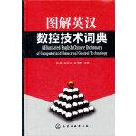 图解英汉数控技术词典