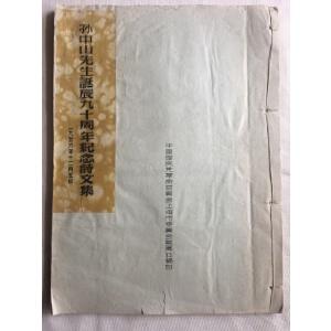 陈劭先旧藏 孙中山先生诞辰九十周年纪念诗文集 上海民革编印 1956年版 线装本