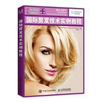 国际剪发技术实例教程染发烫发型造型设计专业美发书剪发技术基础教材发型书剪发技术专业培训书造型基础新手学理发