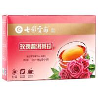 [当当自营]七彩云南 玫瑰普洱茶珍(熟茶)12g