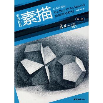 素描石膏几何体——基础美术教材(第一册)素描画法的