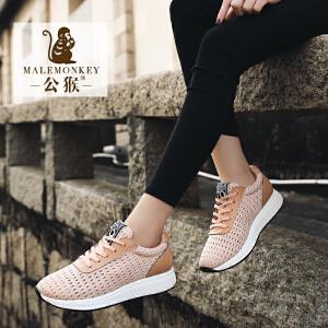 公猴夏季透气网面鞋女运动鞋休闲平底女鞋跑步鞋网鞋韩版学生单鞋