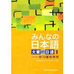 大家的日语(1)套装(主教材1.学习辅导1.听力入门1)(共3册)(专供网店)